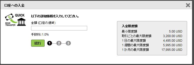 クイックバンクトランスファー(口座への入金)