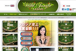 ワイルドジャングルカジノ・トップ画面-320x217
