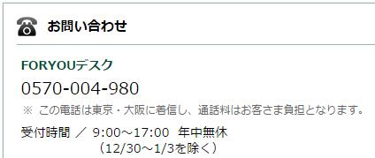 三井住友VISAカード・FORYOUデスク