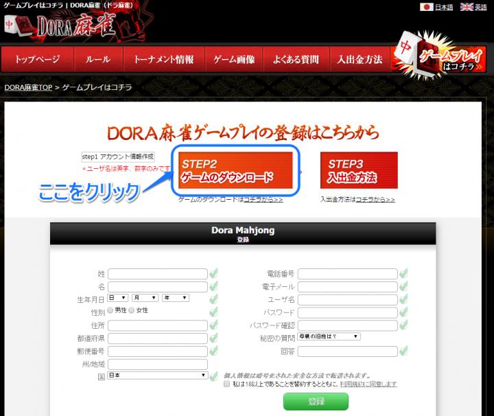 DORA麻雀-アカウント登録-ゲームのダウンロード-画面