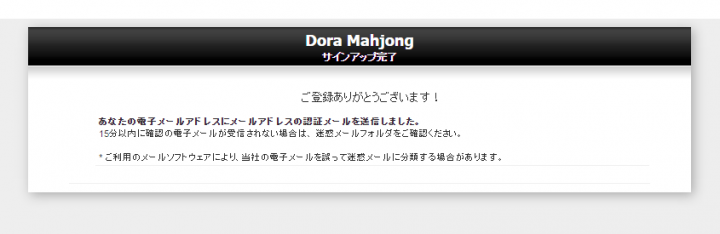 DORA麻雀-アカウント登録-サインアップ完了-画面