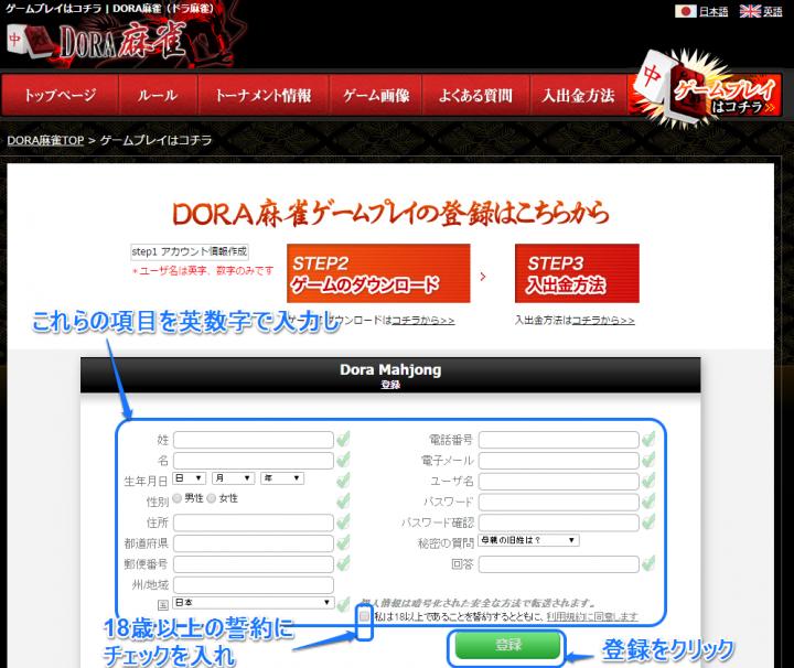 DORA麻雀-アカウント登録-情報入力-画面