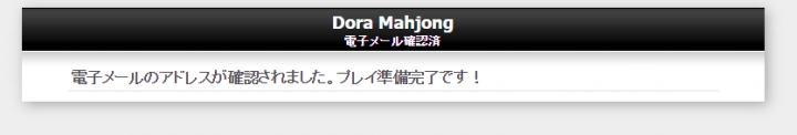DORA麻雀-アカウント登録-電子メール確認済-画面