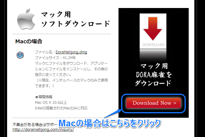 DORA麻雀-ソフトダウンロード-Mac-こちらをクリック-画面