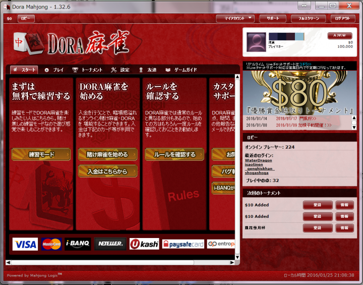 DORA麻雀-ソフト起動-ゲーム開始初期表示-ベース-画面