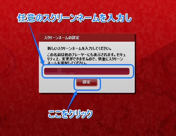 DORA麻雀-ソフト起動-スクリーンネーム-入力-画面