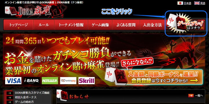 DORA麻雀-トップ-ゲームプレイはこちらをクリック-画面