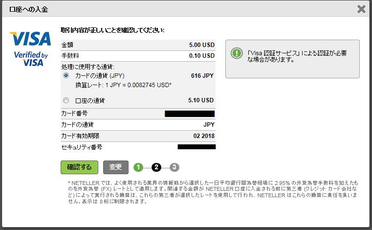 NETELLER入金-VISA・クレジットカード-2-カード番号マスク
