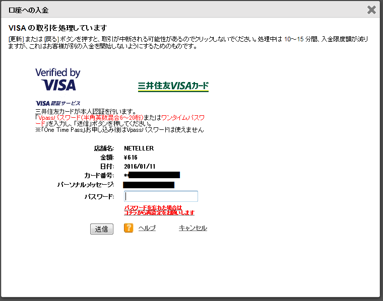 NETELLER入金-VISA・クレジットカード-3-カード番号マスク