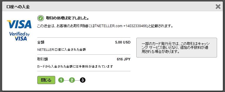 NETELLER入金-VISA・クレジットカード-4終了