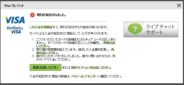 NETELLER入金-VISA・DEBIT-入金拒否画面