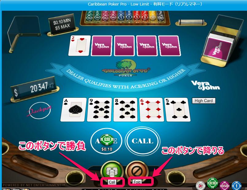 カリビアンスタッドポーカー-Deal-2