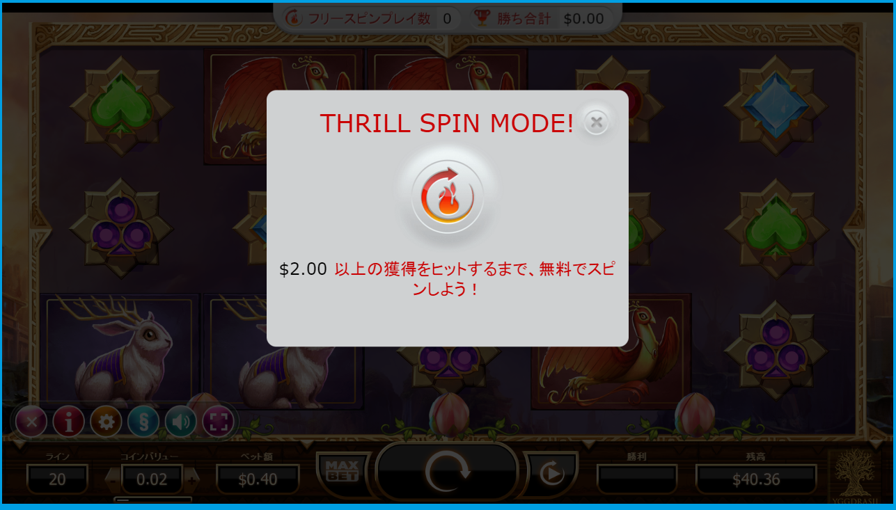 5周年 Thrill Spins-6