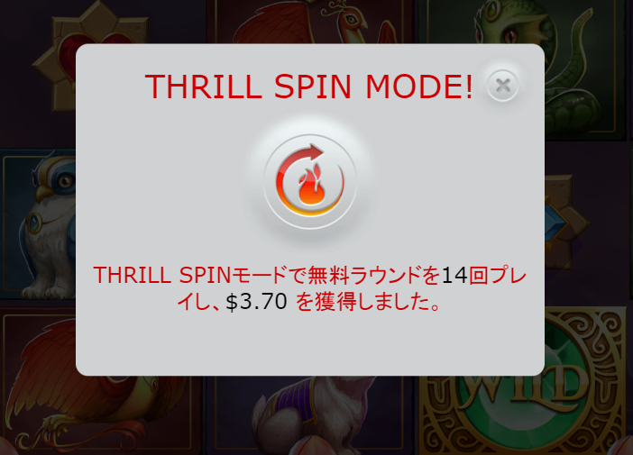 5周年 Thrill Spins-8