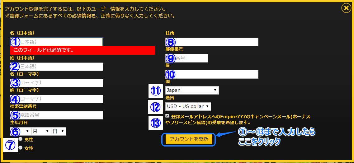 エンパイアカジノ-アカウント登録画面-3