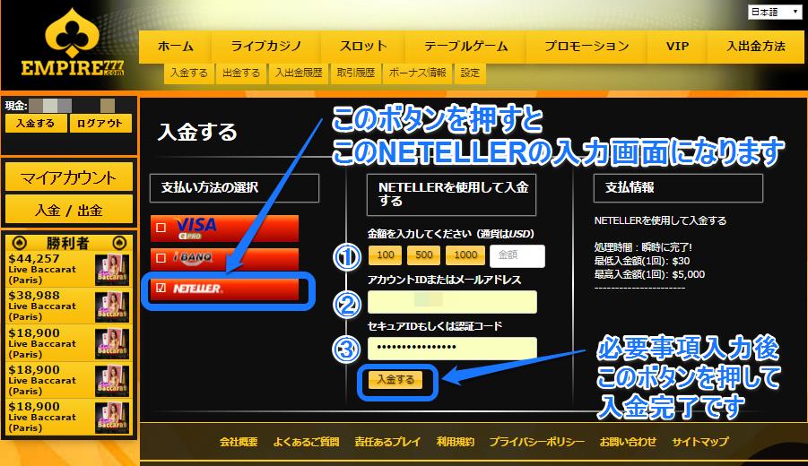 エンパイアカジノ-入金画面-NETELLERを選択-モザイク-2