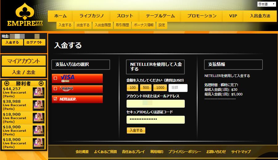 エンパイアカジノ-入金画面-NETELLERを選択-モザイク