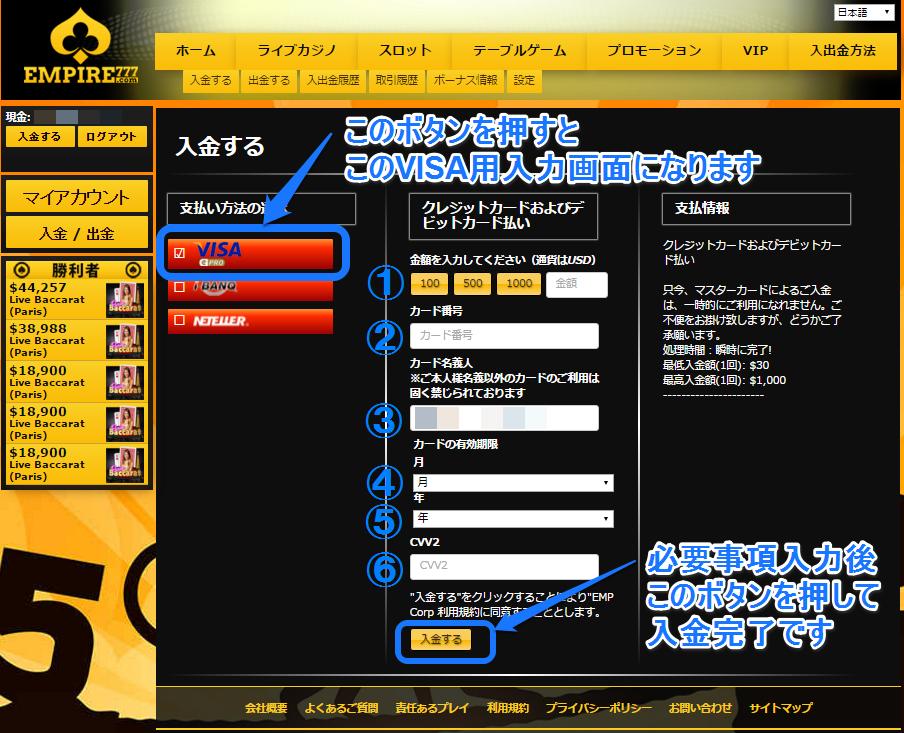 エンパイアカジノ-入金画面-VISAを選択-モザイク-2