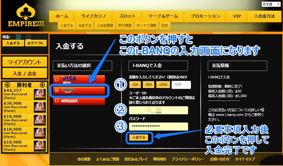 エンパイアカジノ-入金画面-i-BANQを選択-モザイク-2