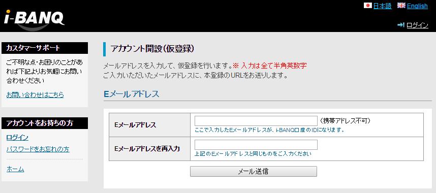 i-BANQ(アイバンク) 公式サイト-アカウント開設01-日本語版