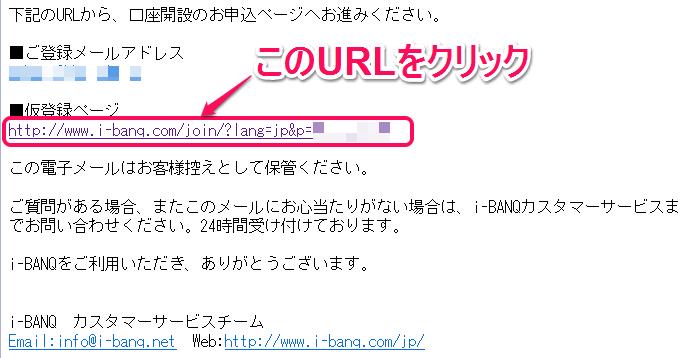 i-BANQ(アイバンク) 公式サイト-アカウント開設02-仮登録確認メール-2-日本語版