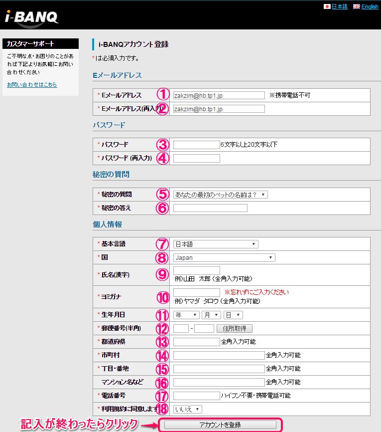 i-BANQ(アイバンク) 公式サイト-アカウント開設03-3-日本語版