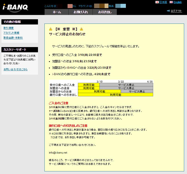 i-BANQ(アイバンク) 公式サイト-サービス休止-モザイク