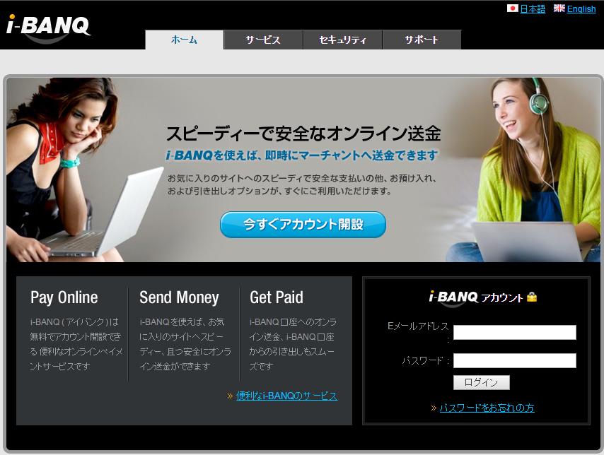 i-BANQ(アイバンク) 公式サイト-トップ-日本語版