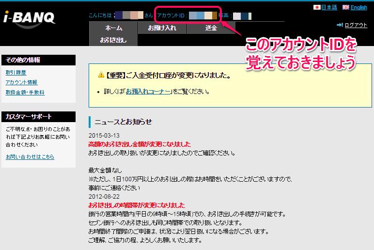 i-BANQ(アイバンク) 公式サイト-ログイントップ-日本語版-2