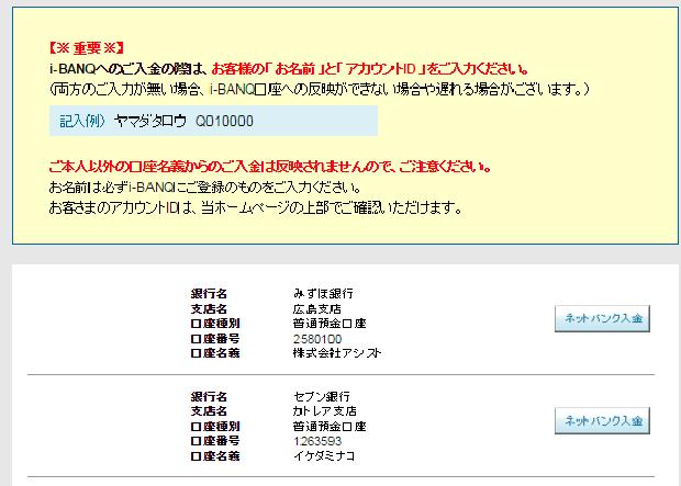 i-BANQ(アイバンク) 公式サイト-入金注意事項
