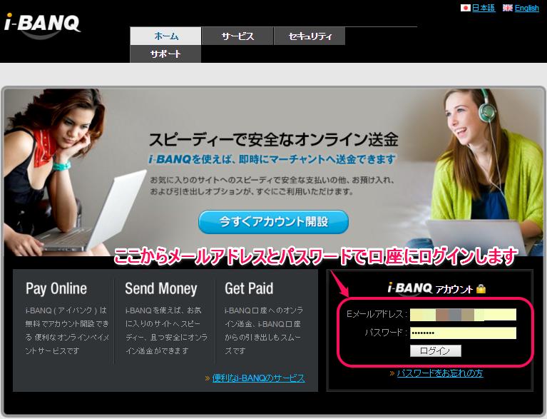 i-BANQ(アイバンク) 公式サイト-3