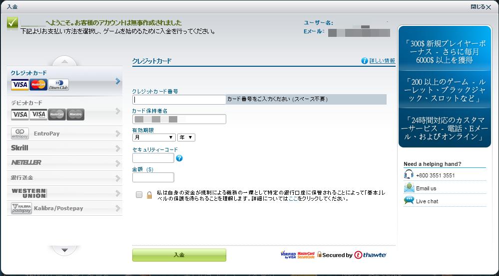 登録・アカウント作成→入金・マスクあり-画面