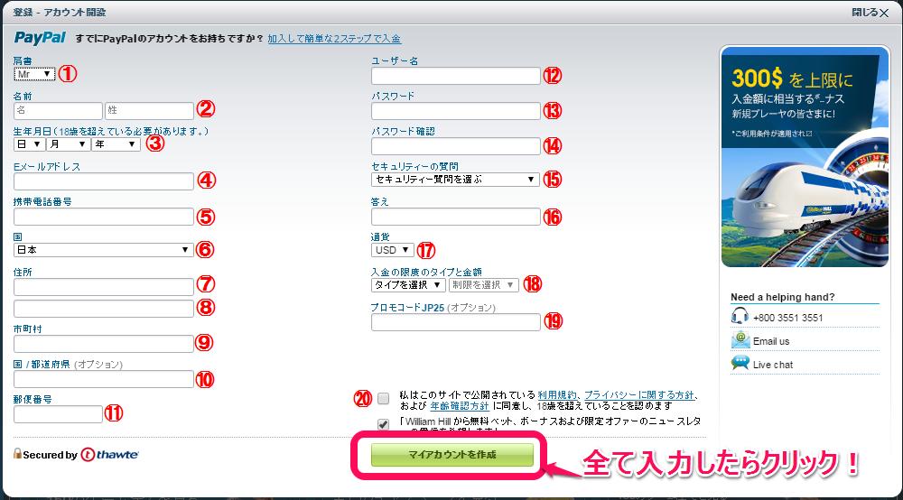 登録・アカウント作成・画面-数字入り