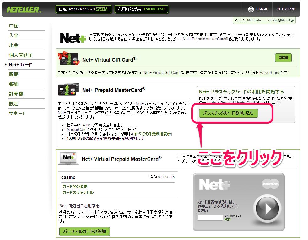 プラスチックカード申し込み(ここをクリック)画面
