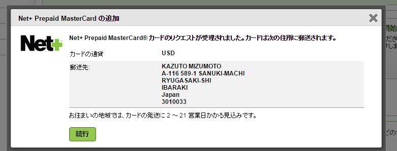 プラスチックカード申し込み画面-3