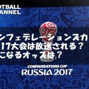 コンフェデレーションズカップ2017大会は放送される?気になるオッズは?