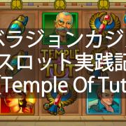 ベラジョンカジノ スロット実践記【Temple Of Tut】