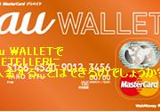 au WALLETでNETELLERに入金することはできるのでしょうか