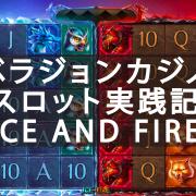 ベラジョンカジノ スロット実践記【ICE AND FIRE】