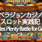 ベラジョンカジノ スロット実践記【Pirates Plenty Battle for Gold 】