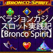 ベラジョンカジノ スロット実践記【Bronco Spirit】