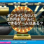 オンラインカジノで2万円を万ドルにできるゲームはある?
