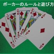 ポーカーのルールと遊び方