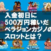 入金初日に500万円稼いだベラジョンカジノのスロットとは?